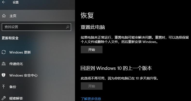 【速搜资讯】微软在本月发布的安全更新里已经修复Windows 10重置功能失败问题