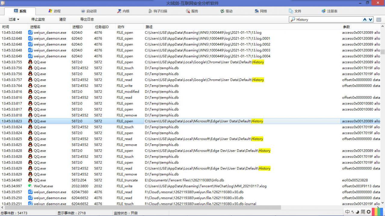 【速搜资讯】腾讯QQ/TIM被爆监控用户历史记录 涉及谷歌/微软/360/猎豹等多款浏览器