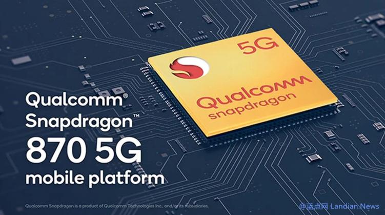 【速搜资讯】高通推出骁龙870 5G满足OEM制造商需求 性能介于骁龙865与骁龙888间