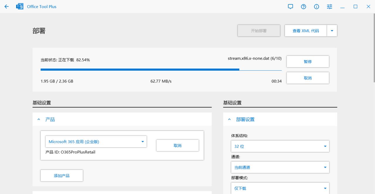 【速搜资讯】[下载] 辅助增强工具 Office Tool Plus 推出 8.1.2.2 版本