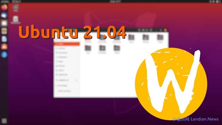 【速搜资讯】Ubuntu 21.04 LTS长期支持版将在默认情况下使用Wayland替代X.Org