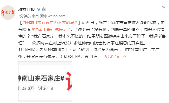 【速搜资讯】石家庄全国唯一高风险地区:钟南山都去了?并没有