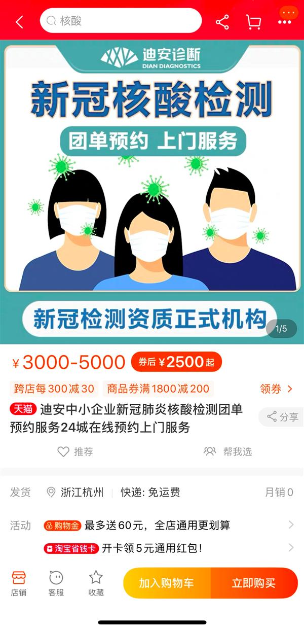 【速搜资讯】连夜反应!春节返乡需持核酸阴性证明 多家公司迅速推出检测业务