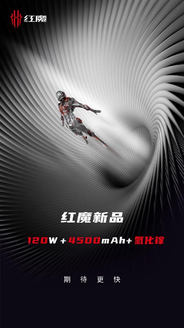 【速搜资讯】iQOO 7今晚发布 黑鲨红米红魔抢镜:120W快充普及?