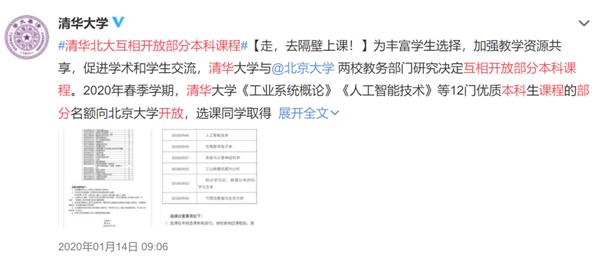 【速搜资讯】清华、北大互相开放本科课程 网友:不用纠结考哪个了