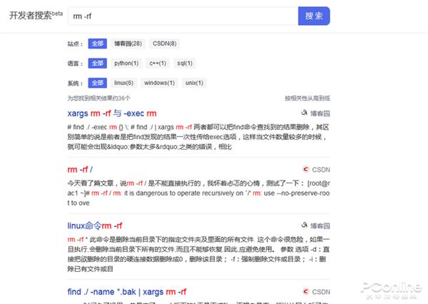 【速搜资讯】完全无广告的百度搜索?百度开发者搜索Beta体验