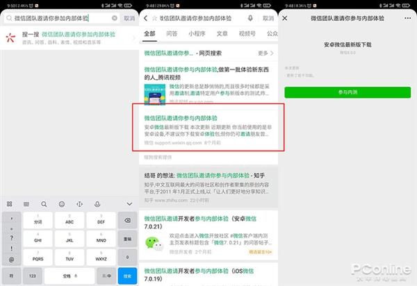 """【速搜资讯】聊""""炸""""!安卓微信8.0内测体验:和苹果一样么"""
