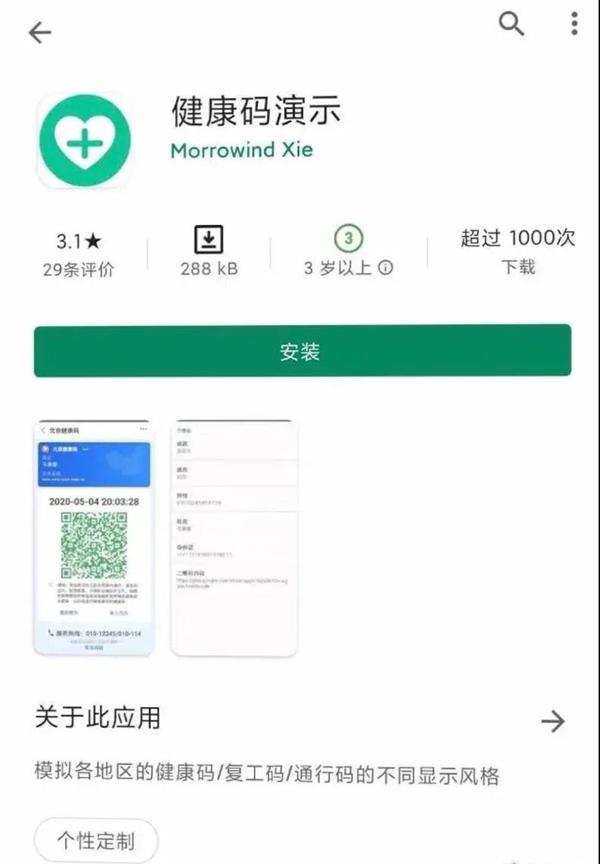 【速搜资讯】严惩!山寨健康码应用惊现:半年上千人下载