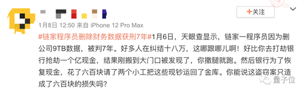 """【速搜资讯】40岁程序员""""删库""""被判7年:曾被无视 怒删9TB财务数据"""