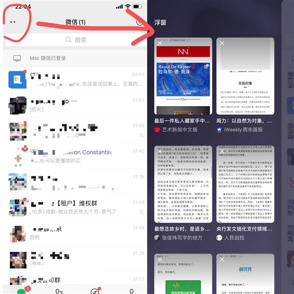 【速搜资讯】微信8.0是很炸!但发福了