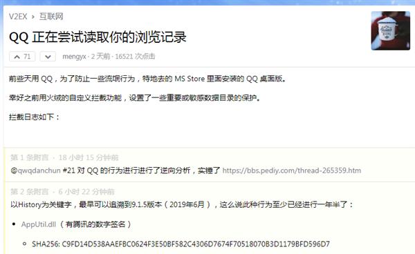 【速搜资讯】QQ被曝自动读取浏览器记录:Edge、360、Chrome皆中招 官方回应