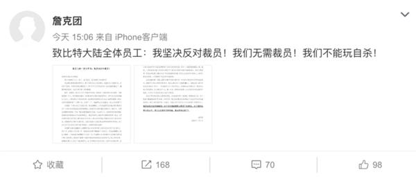 【速搜资讯】比特大陆创始人内斗落幕:CEO吴忌寒走人 公司分拆 估值大跌