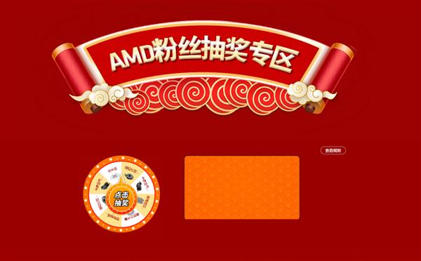 【速搜资讯】AMD锐龙5000笔记本集体上市!晒单有福利