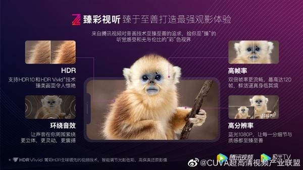 【速搜资讯】国产超高清视频标准商用:华为、腾讯首发