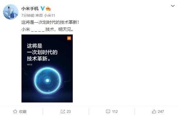 【速搜资讯】划时代技术革命明天见 小米又要搞大事:小米11 Pro首发?