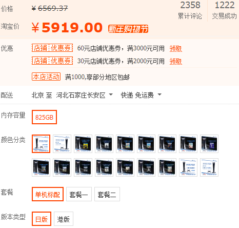【速搜资讯】某宝PS5价格下跌:数字版跌破五千、光驱版跌破六千