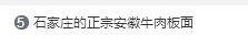 """【速搜资讯】""""石家庄的正宗安徽牛肉板面""""上热搜 安徽小编吃了都说好"""