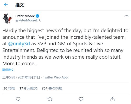 """【速搜资讯】业界""""传奇""""彼得·摩尔宣布加盟 Unity程序员闻讯后:表示瑟瑟发抖"""