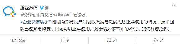 【速搜资讯】微信bug后企业微信又崩溃了?腾讯致歉:已经修复