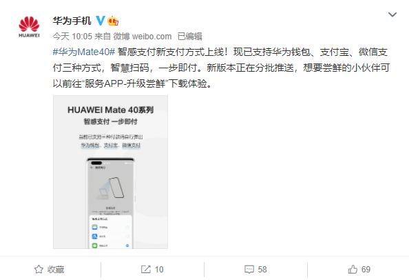 【速搜资讯】华为Mate 40/Pro 智感微信支付正式上线:无需操作 抬手即可付款