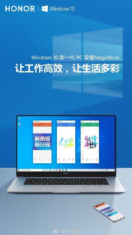 【速搜资讯】荣耀MagicBook 2021明日发布:多屏协同三窗口 11代酷睿加持