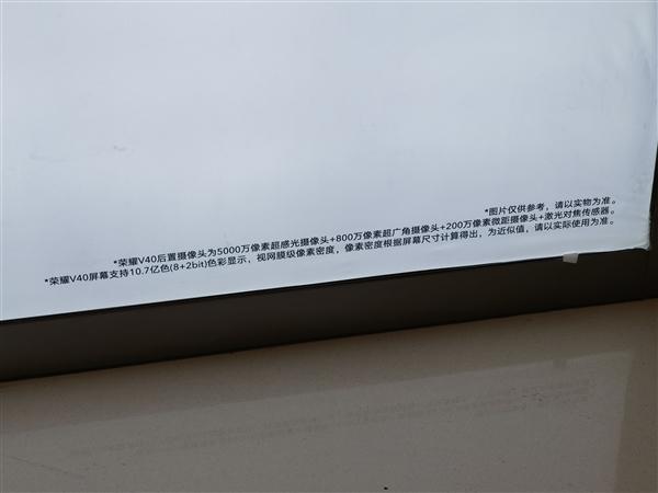 【速搜资讯】底大一级压死人!荣耀V40确认搭载5000万像素大底三摄