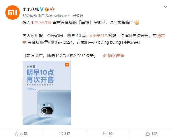 【速搜资讯】雷军签名版小米11明天发售:年度理财产品 4699元