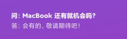 【速搜资讯】MIUI官方确认:MIUI+功能将适配MacBook