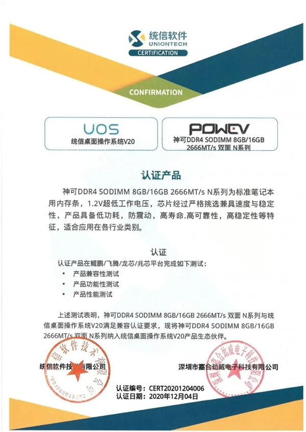 【速搜资讯】嘉合劲威神可DDR4国产内存通过认证:兼容国产CPU、OS
