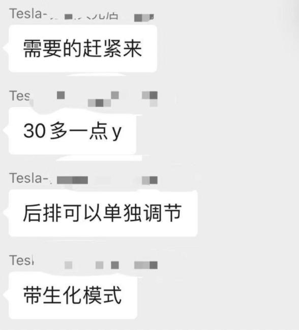 【速搜资讯】网传因提前泄露Model Y元旦开售 一名特斯拉店长、销售被当场开除