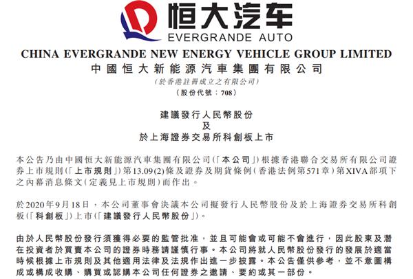 【速搜资讯】科创板造车新势力第一股!威马汽车接受上市辅导