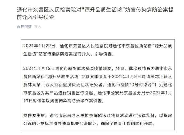 """【速搜资讯】1传144+!吉林""""超级传播""""的0号传染源被立案侦查"""