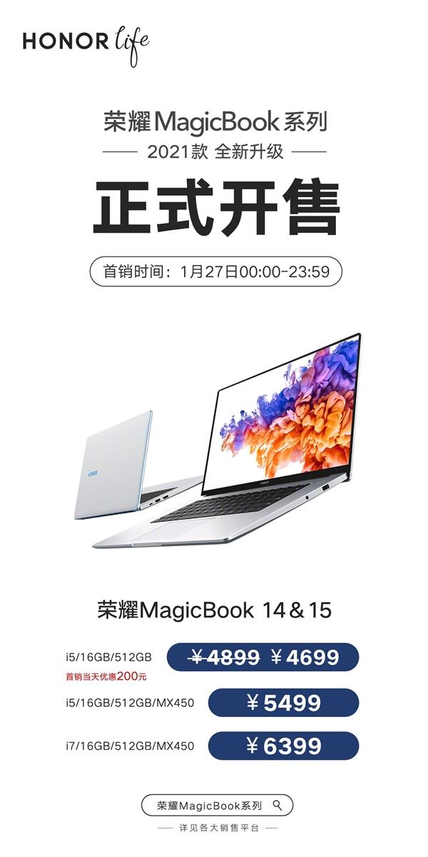 【速搜资讯】11代酷睿加持!新款荣耀MagicBook 14/15明日首销:4699元起