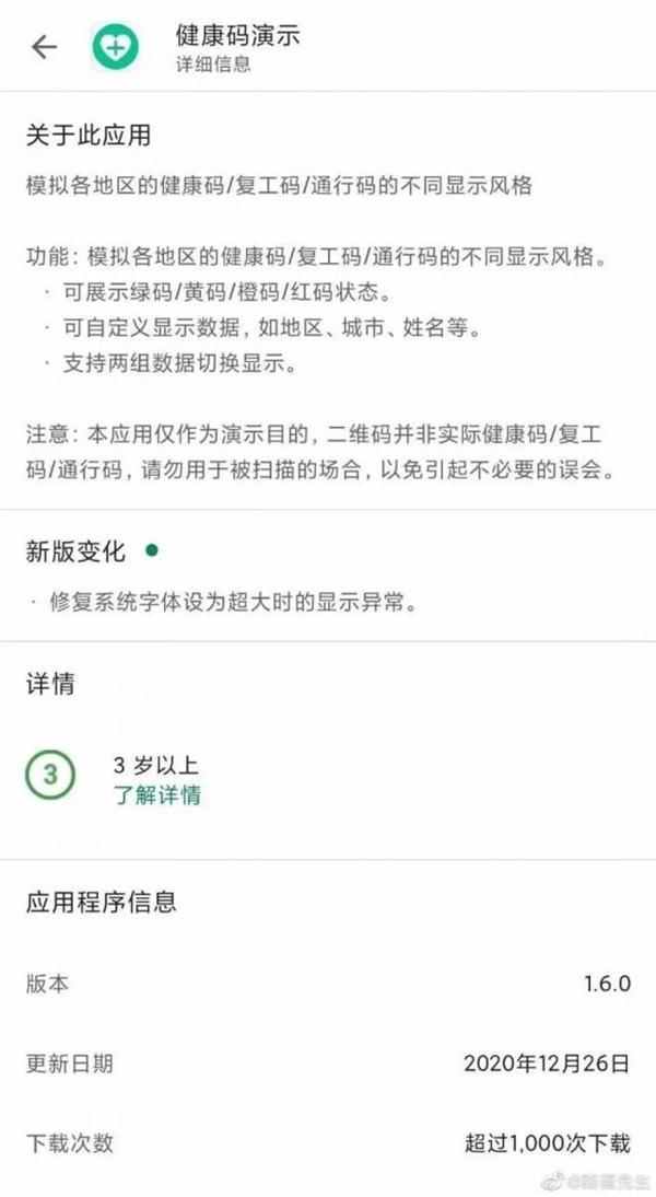 【速搜资讯】仿造健康码软件开发者被抓获:开发应用可随意展示红码绿码