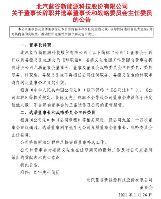 【速搜资讯】从纯电第一大跌82% 北汽新能源董事长刚离职!又被曝出裁员