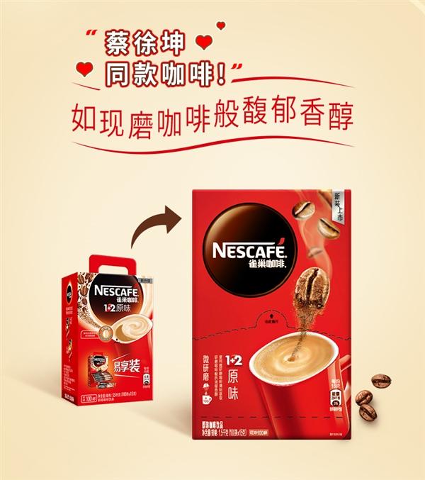 【速搜资讯】蔡徐坤同款雀巢咖啡!100条速溶咖啡粉大促 限时99元