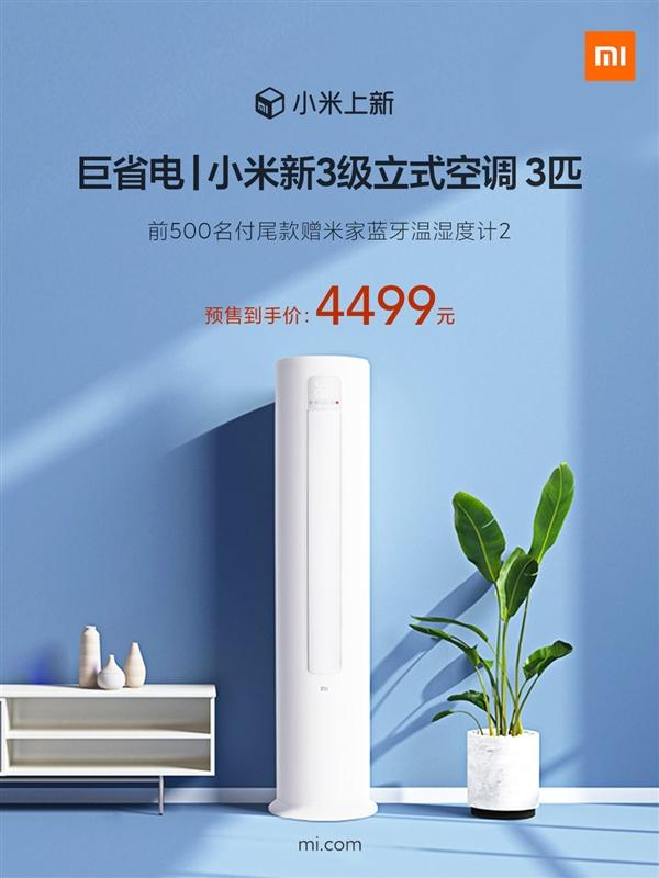 【速搜资讯】巨省电!小米新3级立式空调首销:4499元