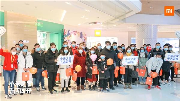 【速搜资讯】1003家小米之家在今日同时开业:刷新行业单日开店新纪录