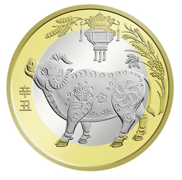 【速搜资讯】2021牛年贺岁纪念币今日兑换:面额10元 1.5亿枚