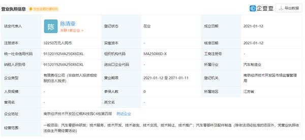 【速搜资讯】富士康在南京成立新能源公司!被央视定名批评的拜腾重回赛道
