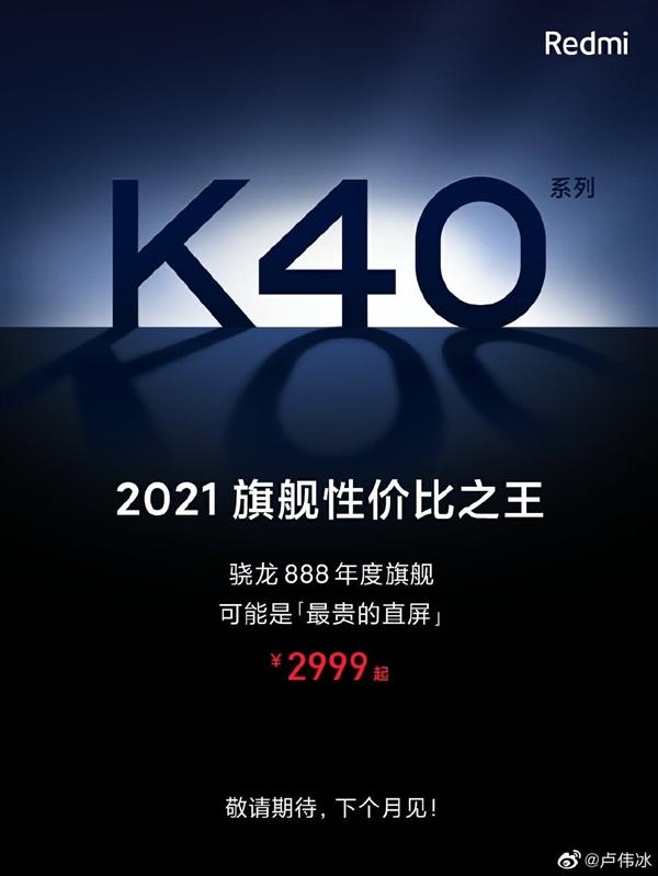 【速搜资讯】卢伟冰上手Redmi K40系列:骁龙888性价比之王