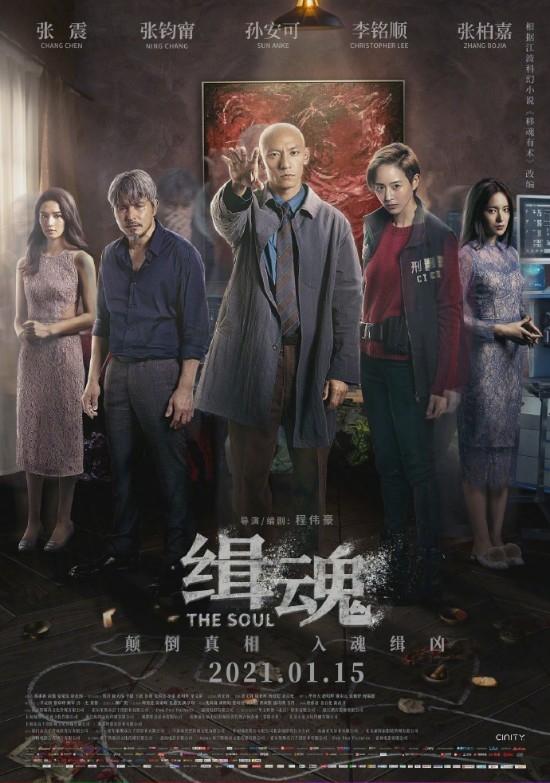 【速搜资讯】张震新电影《缉魂》今日上映 豆瓣7.2、票房破2千万