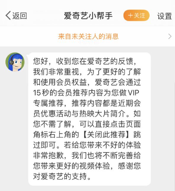 """【速搜资讯】开通VIP还有""""会员专属广告""""?爱奇艺回应"""