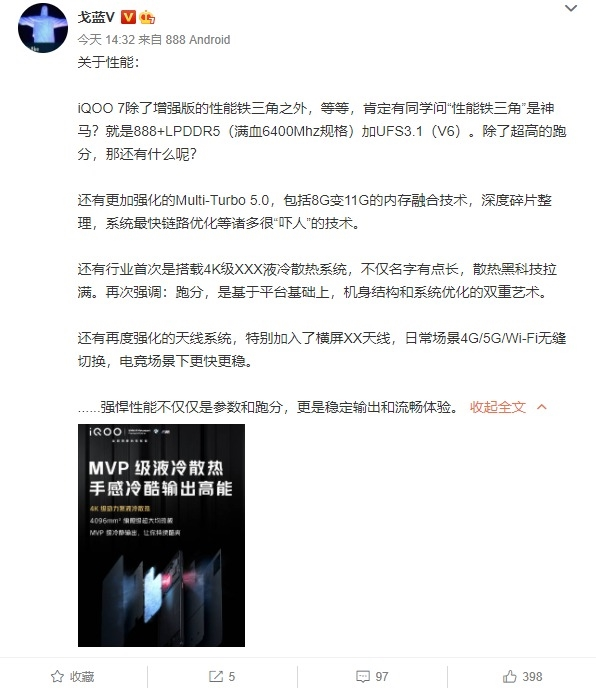 【速搜资讯】iQOO 7外观公布!首款百瓦快充的骁龙888旗舰长这样