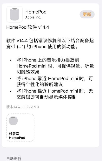 """【速搜资讯】苹果推送HomePod 14.4系统更新:全新""""接力""""功能登场"""