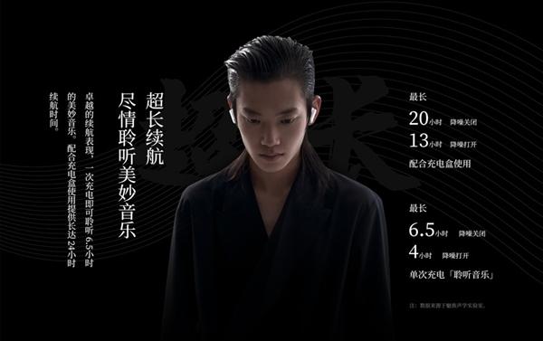 【速搜资讯】魅族POP Pro主动降噪耳机发布:499元