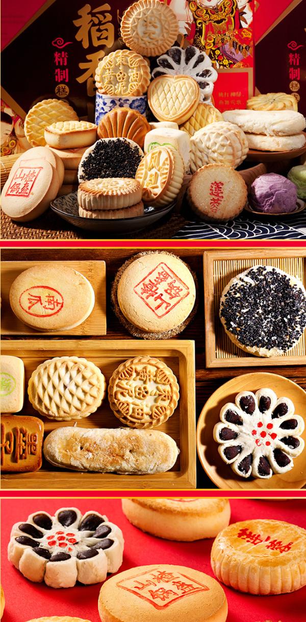【速搜资讯】足足18种口味 稻香村中式糕点年货礼盒大促:4斤89元