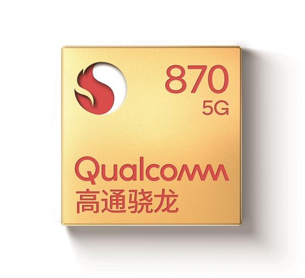 【速搜资讯】高通发布骁龙870:7nm的骁龙865 Plus提速至3.2GHz