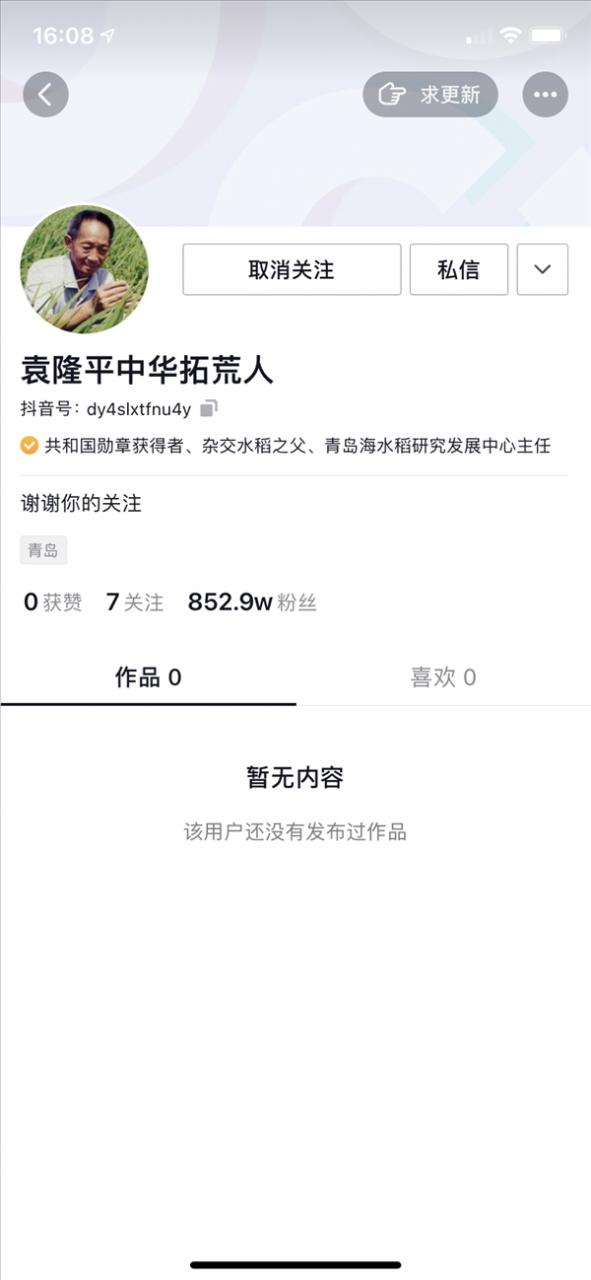 【速搜资讯】袁隆平入驻抖音:未发一条视频 一天涨粉800万