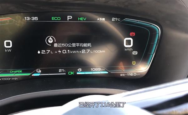 【速搜资讯】国内油耗最低SUV?媒体实测比亚迪宋DM-i油耗 百公里2.5L